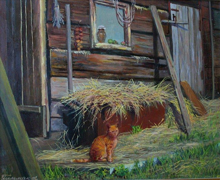 Любовь Гильман – Рыжий кот у старого сарая