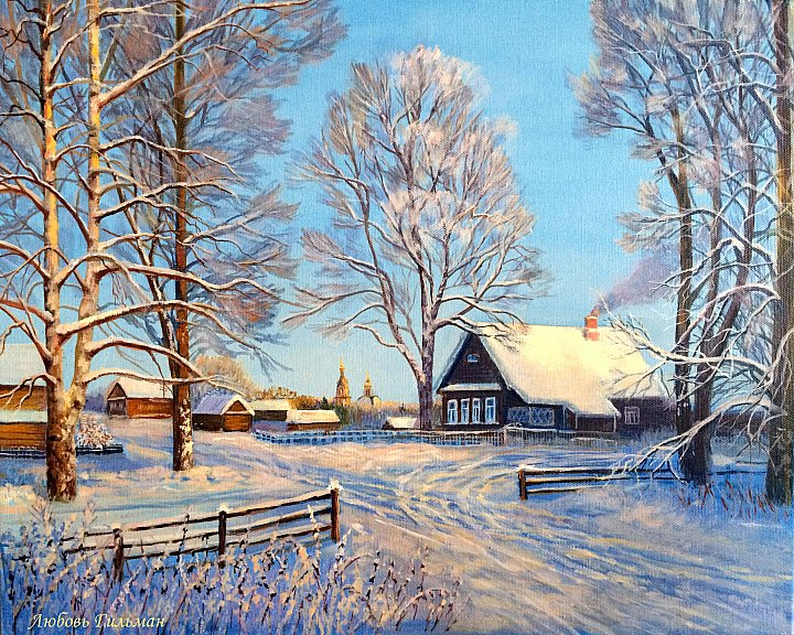 Любовь Гильман – Зимний день в деревне