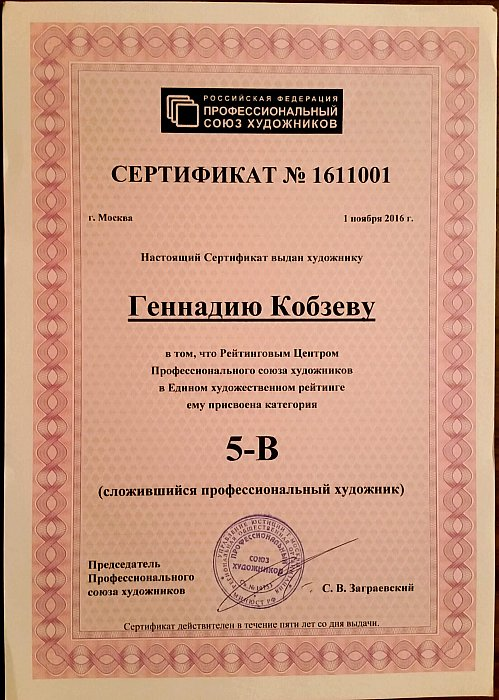 Certificate with a single artistic rating ~ Ghenady Kobzev