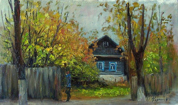 Юрий Карпиков – Домик в Калуге