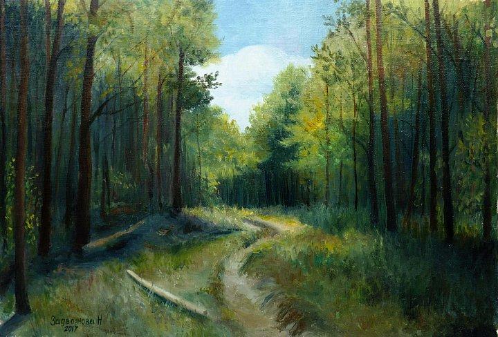 Наталия Задворнова – Весенняя тропа